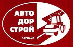 МБУ Автодорстрой г.Барнаула