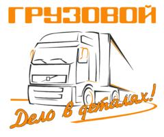 Логотип компании Магазин ГРУЗОВОЙ