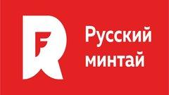 Русский минтай