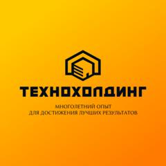 ТехноХОЛДИНГ