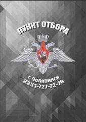 Пункт отбора на военную службу по контракту по Челябинской области