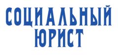 Социальный юрист (ИП Клейменов Роман Андреевич)