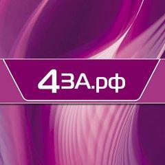 Сеть минимаркетов 4за.рф