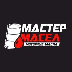 Мастер Масел
