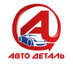 Авто-Деталь