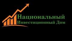 Национальный Инвестиционный Дом
