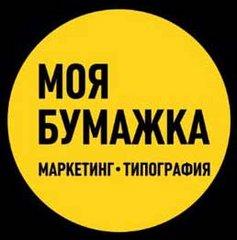 Типография МояБумажка