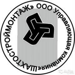 Филиал ШСМУ ООО УК Шахтостроймонтаж