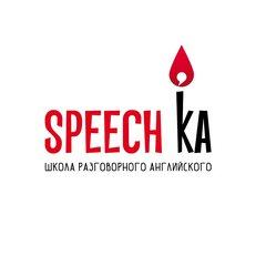 Speech'ka школа разговорного английского