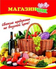 МагазинЧИК