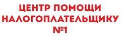 Центр помощи налогоплательщику № 1