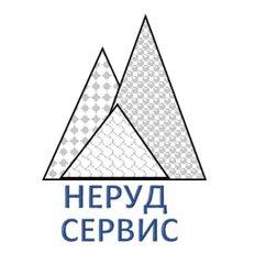 НЕРУД СЕРВИС