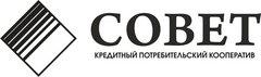 КПК Совет