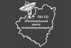 ГБУ СО РЦТ
