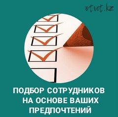 OTVET.KZ
