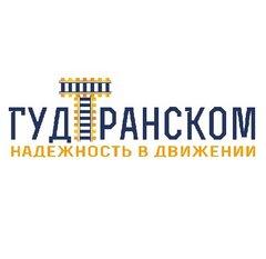 ТК Гудтранском