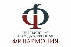 ОГБУК Челябинская Государственная Филармония