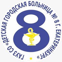 МАУ Детская городская больница №8