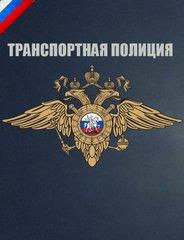 Сыктывкарское линейное управление МВД России на транспорте