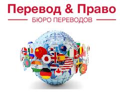 Бюро переводов Перевод & Право
