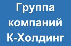 К-ХОЛДИНГ