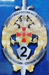 2 Специальный полк полиции ГУ МВД России по г.Москве, 2 батальон, 3 рота