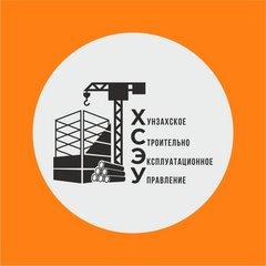 Хунзахское Строительно-Эксплуатационное Управление