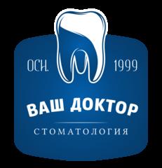 Стоматологическая клиника Ваш Доктор