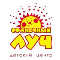 Детский центр Солнечный луч