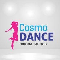 Школа танцев Cosmo dance