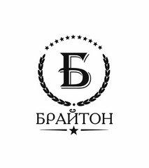 Брайтон