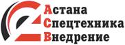 Астана Спецтехника и Внедрение,ТОО