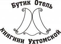 Бутик отель Княгини Ухтомской