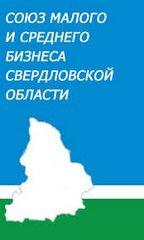 Союз Малого и Среднего Бизнеса Свердловской Области