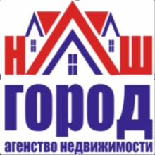 Агентство недвижимости Наш Город