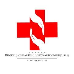 ГБУЗ НО Инфекционная больница №23 г. Нижнего Новгорода