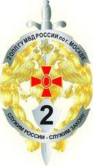 2-ой СПП ГУ МВД России по г. Москве