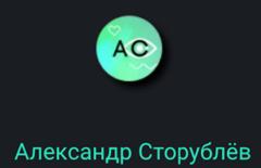 Соколов Алексей Кириллович