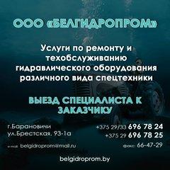 Белгидропром