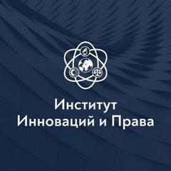 Институт инноваций и права