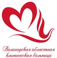 БУЗ Вологодской области Вологодская областная клиническая больница