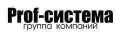 ГК Проф-система