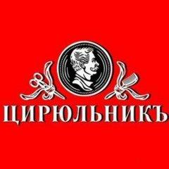 ФССК ЦирюльникЪ (ИП Титова Елена Викторовна)