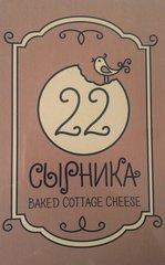22 Сырника