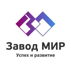 Завод МИР