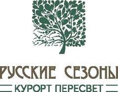 Русские Сезоны Курорт Пересвет