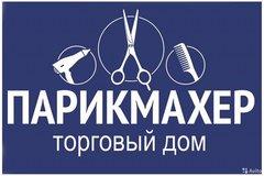 Магазин ТД ПАРИКМАХЕР