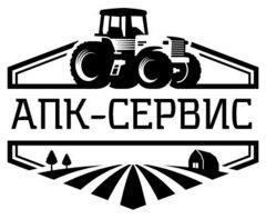 АПК-Сервис