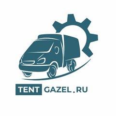 ТентГазель