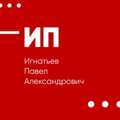 Игнатьев Павел Александрович